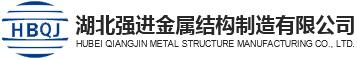 强进金属结构制造